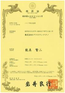 パイプ組立装置 日本特許