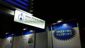 FOOMA JAPAN 2016