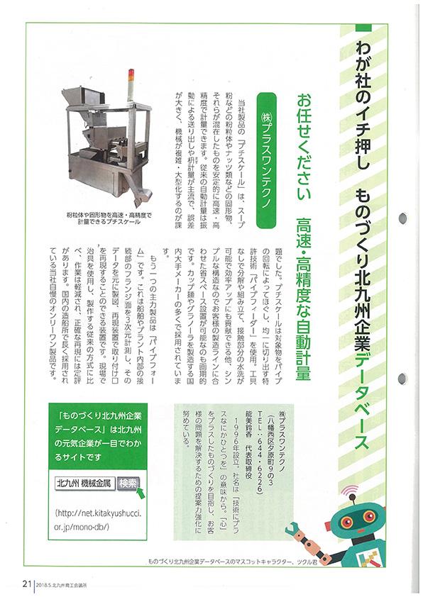 北九州商工会議所が刊行している『北商ニュース』5月号に掲載されました。