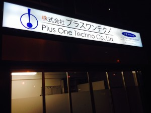 プラスワンテクノ東京営業所看板夜