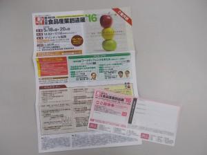 西日本食品産業創造展の招待状と案内状